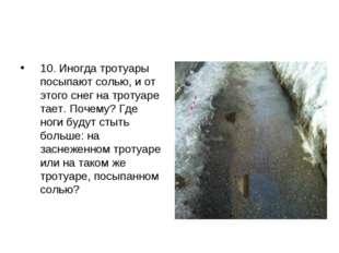 10. Иногда тротуары посыпают солью, и от этого снег на тротуаре тает. Почему?