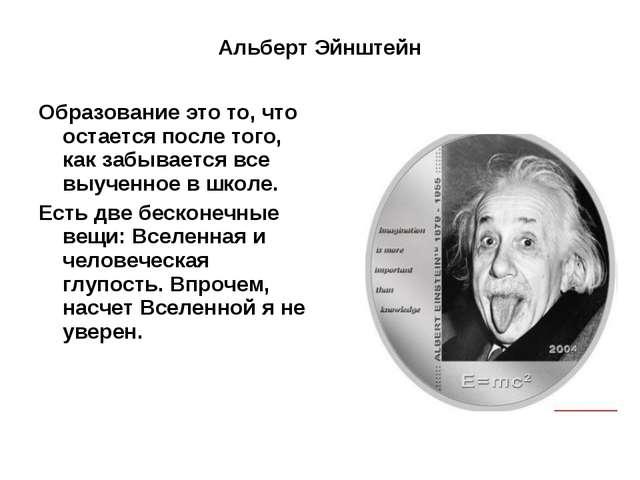 Альберт Эйнштейн Образование это то, что остается после того, как забывается...