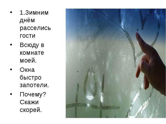 1.Зимним днём расселись гости Всюду в комнате моей. Окна быстро запотели. Поч...