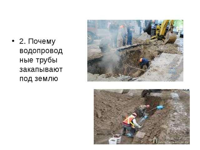 2. Почему водопроводные трубы закапывают под землю
