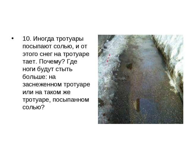 10. Иногда тротуары посыпают солью, и от этого снег на тротуаре тает. Почему?...