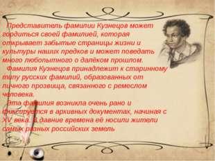 Представитель фамилии Кузнецов может гордиться своей фамилией, которая открыв