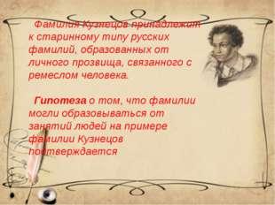 Фамилия Кузнецов принадлежит к старинному типу русских фамилий, образованных