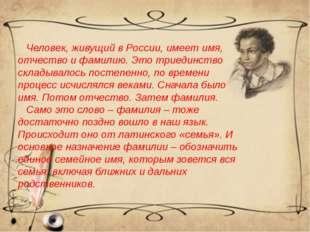 Человек, живущий в России, имеет имя, отчество и фамилию. Это триединство ск
