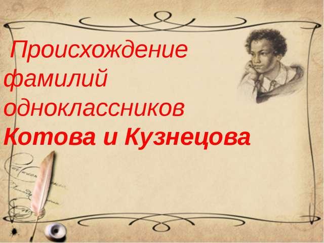 Происхождение фамилий одноклассников Котова и Кузнецова