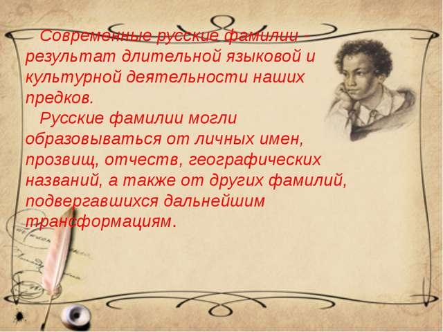 Современные русские фамилии - результат длительной языковой и культурной дея...