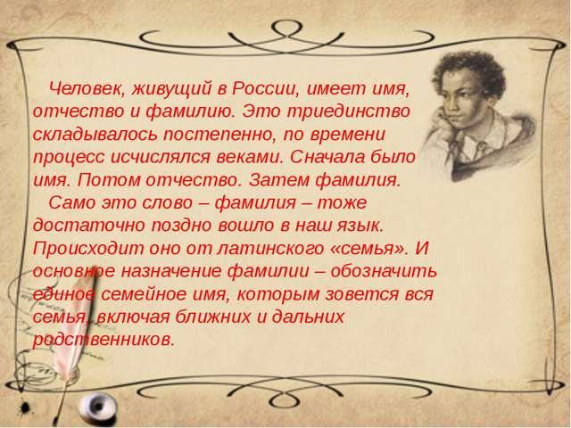 Человек, живущий в России, имеет имя, отчество и фамилию. Это триединство ск...