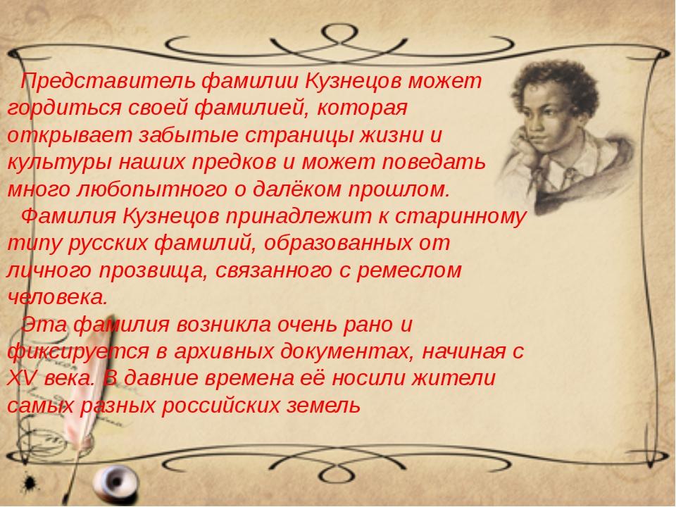 Представитель фамилии Кузнецов может гордиться своей фамилией, которая открыв...