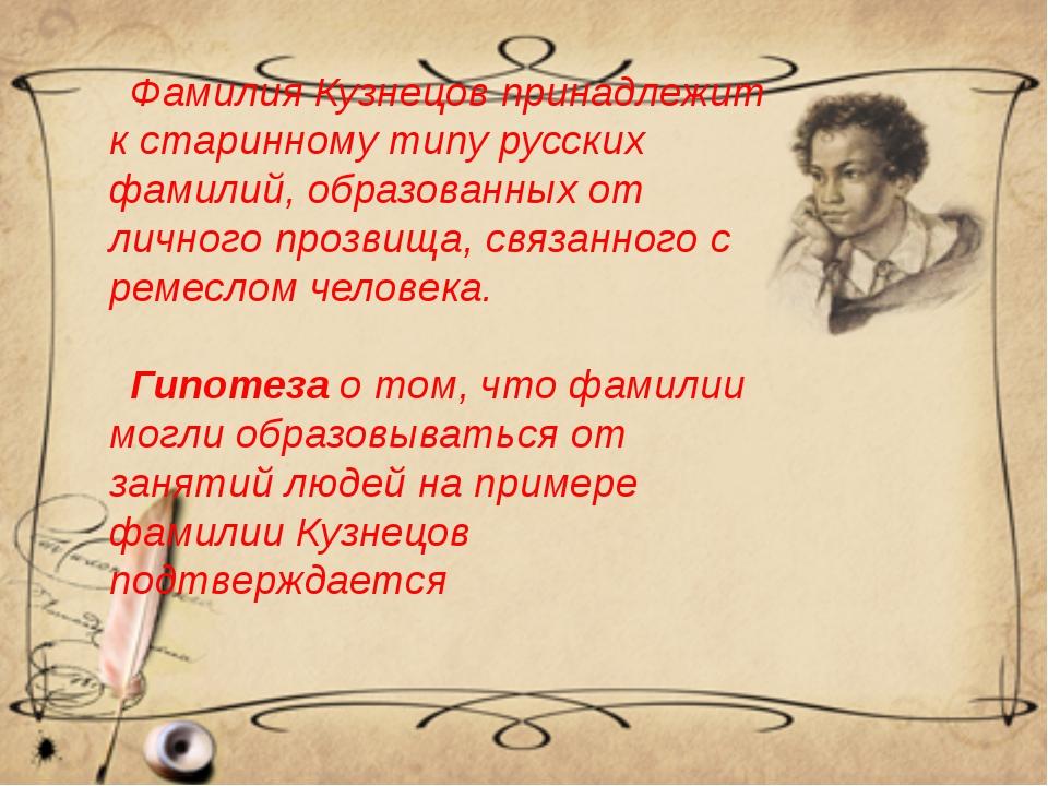 Фамилия Кузнецов принадлежит к старинному типу русских фамилий, образованных...