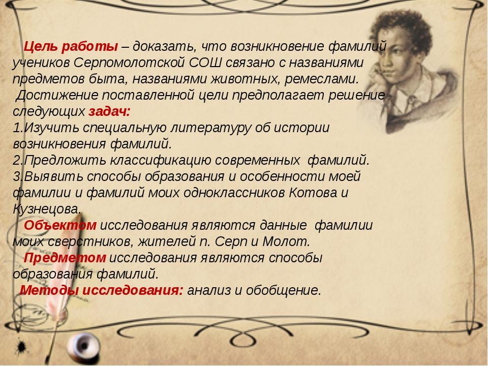 Цель работы – доказать, что возникновение фамилий учеников Серпомолотской СО...