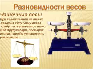 Чашечные весы При взвешивании на таких весах на одну чашу весов кладут взвеши