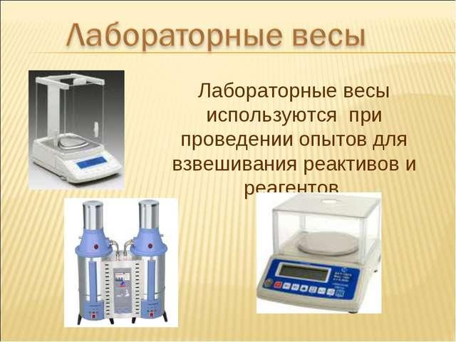 Лабораторные весы используются при проведении опытов для взвешивания реактиво...