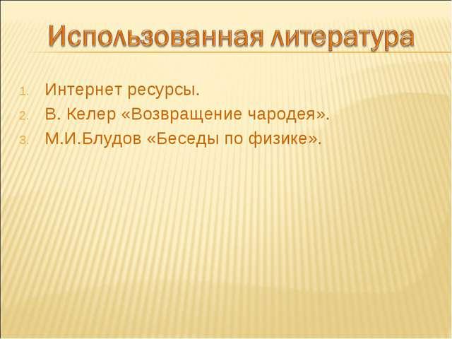 Интернет ресурсы. В. Келер «Возвращение чародея». М.И.Блудов «Беседы по физик...