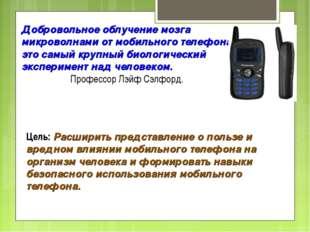 Добровольное облучение мозга микроволнами от мобильного телефона – это самый