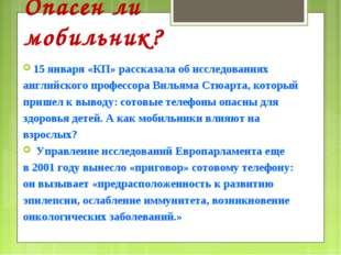 Опасен ли мобильник? 15 января «КП» рассказала об исследованиях английского п