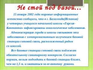 Не стой под базой… 15 января 2002 года мировые информационные агентства сооб