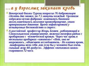 …а у взрослых закипает кровь Венгерский биолог Турочи попросил 76 добровольце