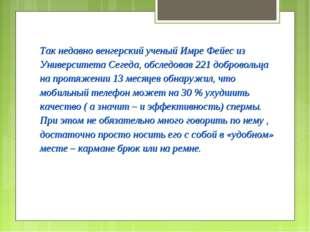 Так недавно венгерский ученый Имре Фейес из Университета Сегеда, обследовав