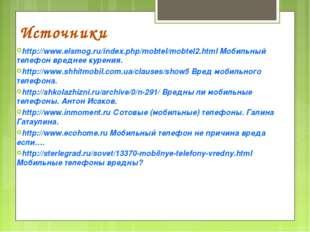 Источники http://www.elsmog.ru/index.php/mobtel/mobtel2.html Мобильный телефо
