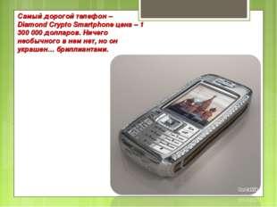 Самый дорогой телефон – Diamond Crypto Smartphone цена – 1 300 000 долларов.