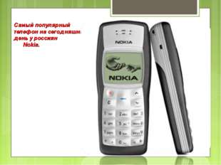 Самый популярный телефон на сегодняшний день у россиян Nokia.