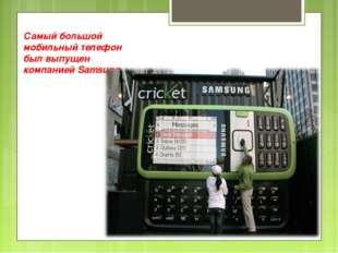 Самый большой мобильный телефон был выпущен компанией Samsung