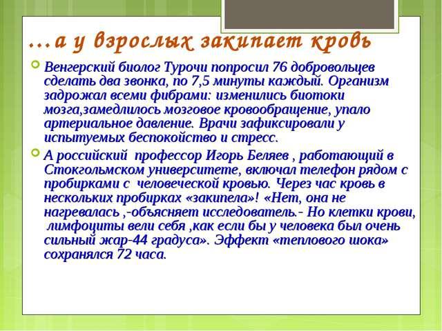 …а у взрослых закипает кровь Венгерский биолог Турочи попросил 76 добровольце...