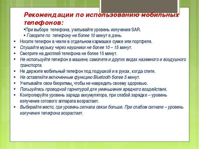 Рекомендации по использованию мобильных телефонов: При выборе телефона, учиты...