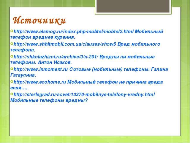 Источники http://www.elsmog.ru/index.php/mobtel/mobtel2.html Мобильный телефо...