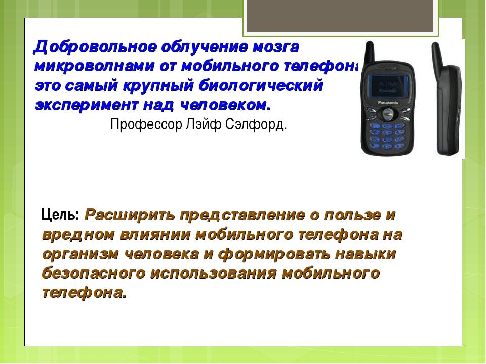 Добровольное облучение мозга микроволнами от мобильного телефона – это самый...
