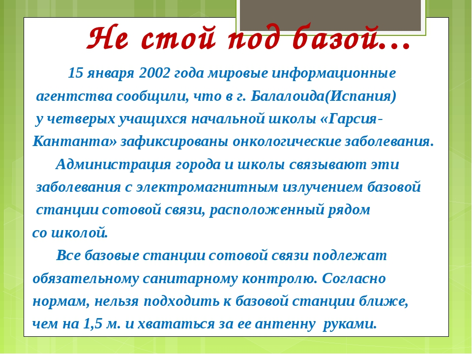 Не стой под базой… 15 января 2002 года мировые информационные агентства сооб...