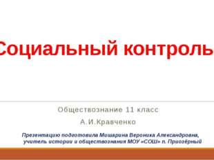 Социальный контроль Обществознание 11 класс А.И.Кравченко Презентацию подгото