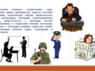 Формальный контроль осуществляют суды, образование, армия, производство, сред