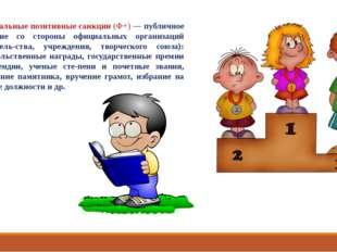 Формальные позитивные санкции (Ф+) — публичное одобрение со стороны официальн