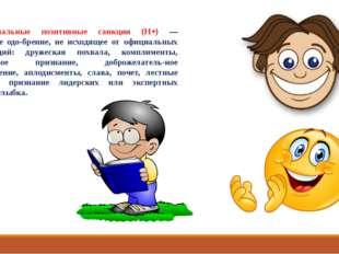 Неформальные позитивные санкции (Н+) — публичное одобрение, не исходящее от