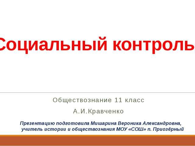 Социальный контроль Обществознание 11 класс А.И.Кравченко Презентацию подгото...