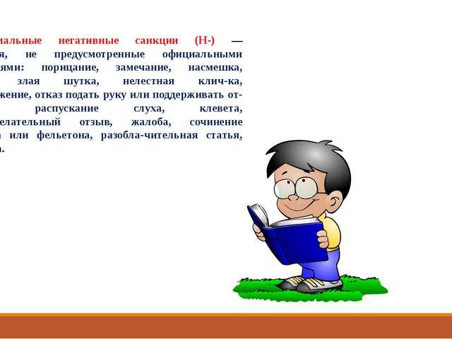 Неформальные негативные санкции (Н-) — наказания, не предусмотренные официаль...