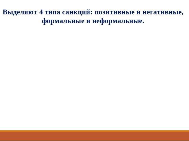 Выделяют 4 типа санкций: позитивные и негативные, формальные и неформальные.