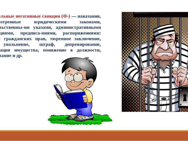 Формальные негативные санкции (Ф-) — наказания, предусмотренные юридическими...