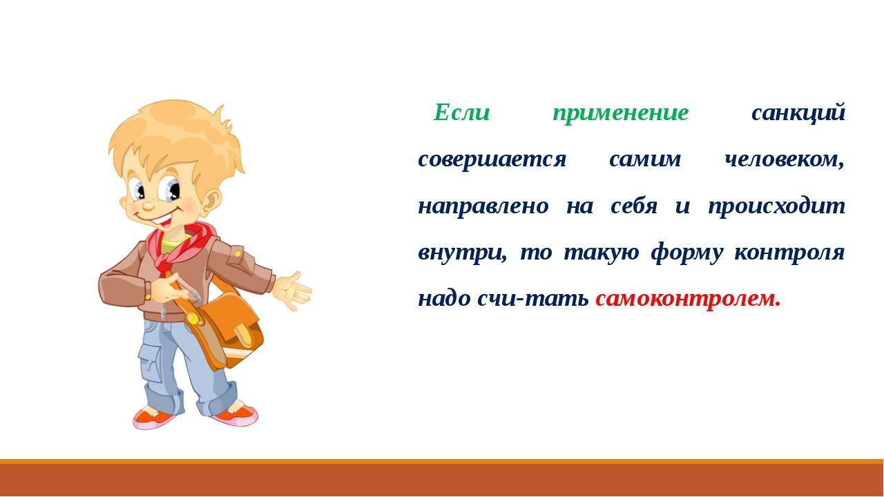 Если применение санкций совершается самим человеком, направлено на себя и про...