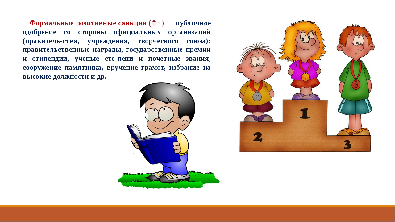 Формальные позитивные санкции (Ф+) — публичное одобрение со стороны официальн...