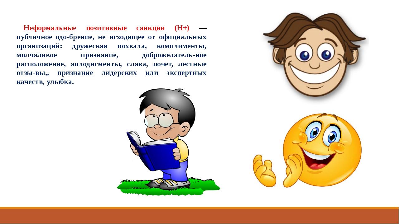 Неформальные позитивные санкции (Н+) — публичное одобрение, не исходящее от...