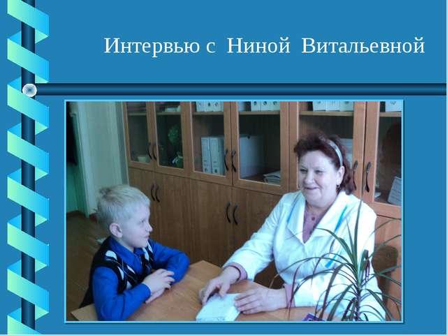 Интервью с Ниной Витальевной