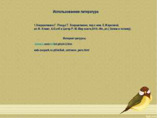 Использованная литература 1.Хоершелманн.Г. Птицы/ Г. Хоершелманн; пер.с нем.