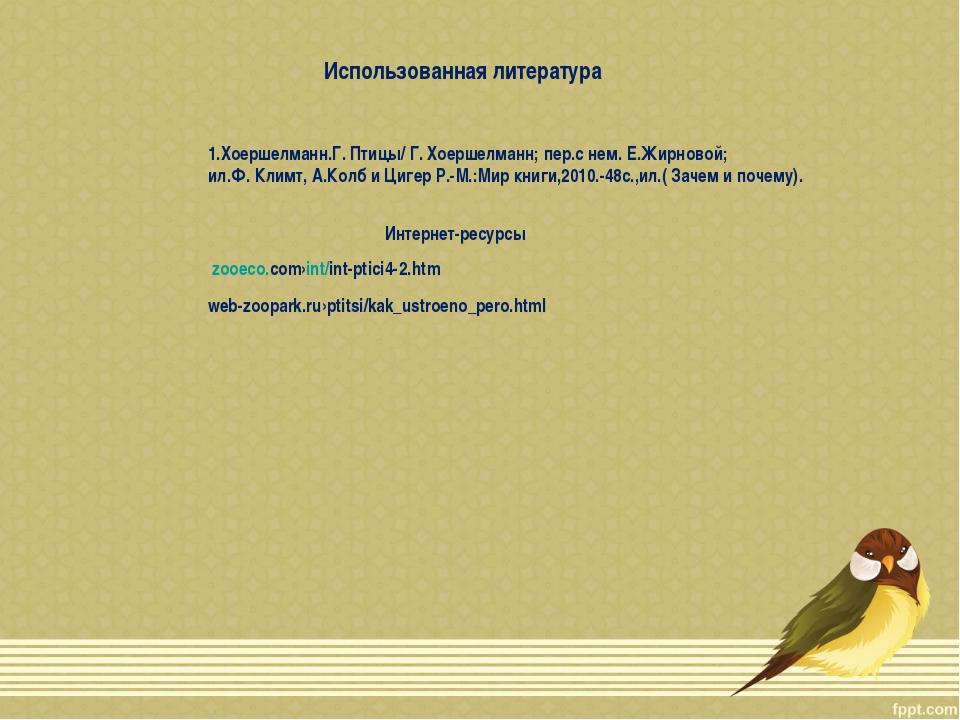 Использованная литература 1.Хоершелманн.Г. Птицы/ Г. Хоершелманн; пер.с нем....