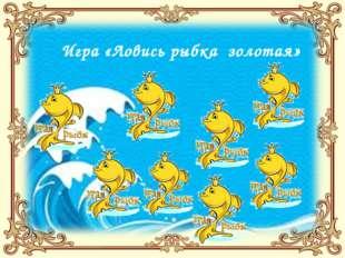 Игра «Ловись рыбка золотая»