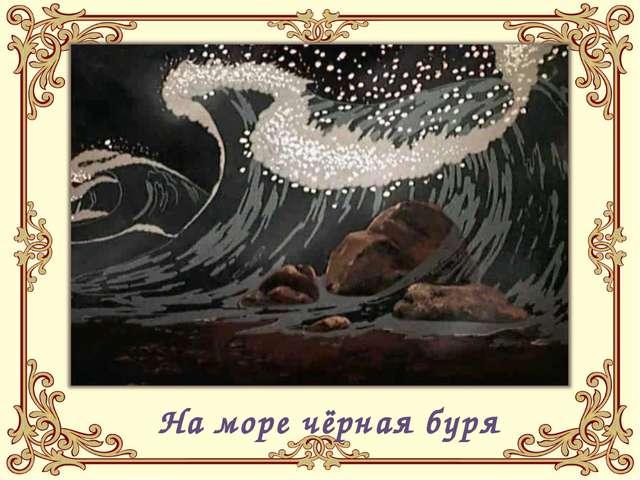 На море чёрная буря