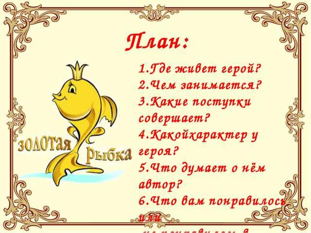 план-конспект урока пушкин сказка о рыбаке и рыбке
