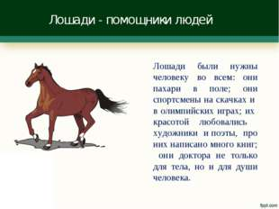 Лошади - помощники людей Лошади были нужны человеку во всем: они пахари в пол