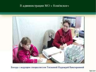 В администрации МО « Конёвское» Беседа с ведущим специалистом Титковой Надежд